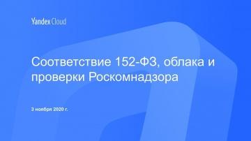 Yandex.Cloud: Соответствие 152-ФЗ, облака и проверки Роскомнадзора - видео