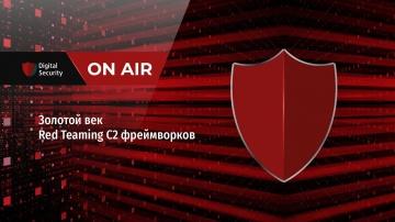 Digital Security: Золотой век Red Teaming С2 фреймворков — Вадим Шелест
