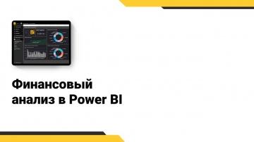 IQBI: Создание модели данных и базовых расчетов // Строим сводный финансовый отчет Power BI - видео