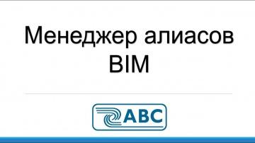 BIM: Единый менеджер алиасов BIM (Revit, Archicad, Renga, Allplan, MagiCAD, Model Studio CS, nanoCAD
