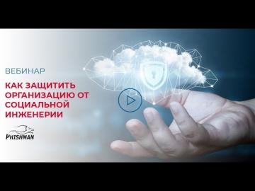 SoftwareONE: Вебинар: Как защитить организацию от социальной инженерии - видео