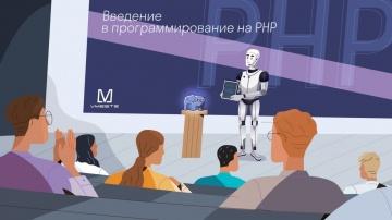 PHP: Введение в программирование на PHP - видео