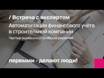 БИТ. СТРОИТЕЛЬСТВО: Автоматизация финансового учёта в строительной компании
