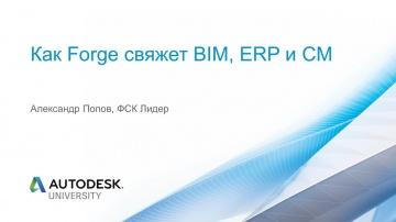 Autodesk CIS: Как Forge свяжет BIM, ERP и CM