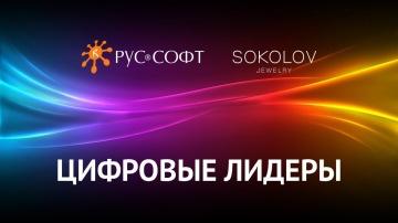 RUSSOFT: Цифровые лидеры. Михаил Кудашев, директор по ИТ ювелирного дома SOKOLOV. - видео