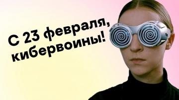 Kaspersky Russia: С 23 февраля, кибервоины! - видео