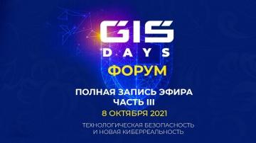 GIS Days 2021   Запись эфира 8 октября - 3 часть - видео