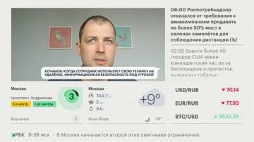 КОРУС Консалтинг: Дмитрий Кочанов о переходе на удалёнку. РБК ТВ