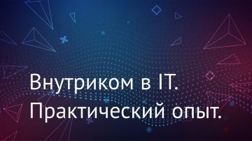 RUSSOFT: Внутренние коммуникации в ИТ-компании. Практический опыт. Вебинар РУССОФТ, 25 марта 2021 го