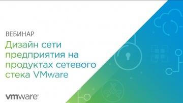 VMware: Вебинар: Дизайн сети предприятия на продуктах сетевого стека VMware - видео
