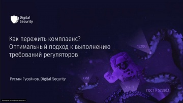 Digital Security: Как пережить комплаенс? Оптимальный подход к выполнению требований регулятор