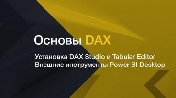 IQBI: Установка DAX Studio и Tabular Editor // Внешние инструменты Power BI Desktop - видео