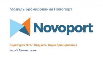 Novoport: Как создать ссылки на бронирование, на личный кабинет для отправки гостям в Менеджере кана