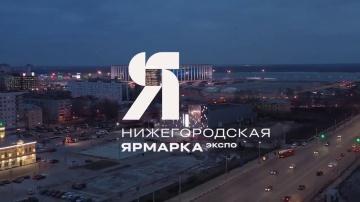 ЦИПР 2020 на Нижегородской Ярмарке