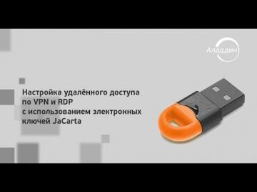 Аладдин Р.Д.: Настройка удалённого доступа VPN/RDP с использованием электронных ключей JaCarta