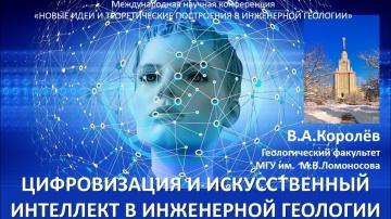 Цифровизация: Цифровизация и искусственный интеллект в инженерной геологии - видео