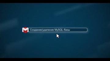 Мастерхост: Как создать, удалить базу данных MySQL