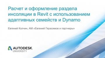 Autodesk CIS: Расчет и оформление раздела инсоляции в Revit c использованием адаптивных семейств и