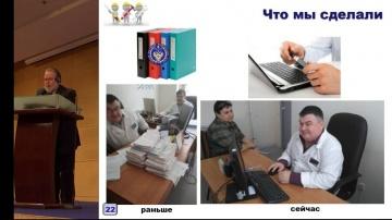 Цифровизация: Цифровизация медицинской организации - сегодняшнее завтра!!! - видео