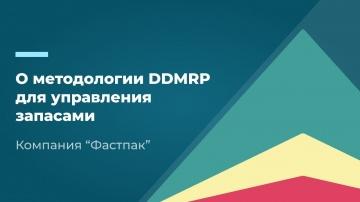 ABM Cloud: управление производством. Семинар Demand Driven Planner Pro™. Отзыв компании Фастпак