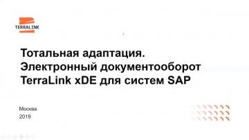 Электронный документооборот TerraLink xDE для кастомизированных проектов SAP