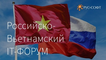 RUSSOFT: Российско-Вьетнамский IT-ФОРУМ. 28 апреля 2021 года - видео