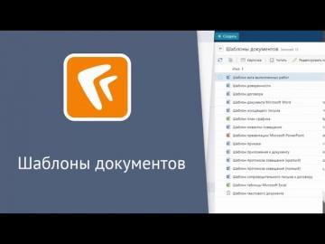 Directum: Шаблоны документов (веб-клиент)