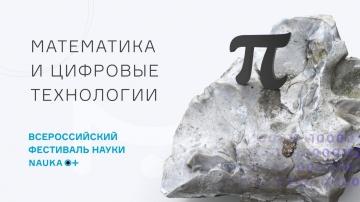 Всероссийский Фестиваль науки: проблемы и перспективы цифровизации в России - видео