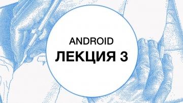 Технострим Mail.Ru Group: 3. Android-разработка. Асинхронная работа