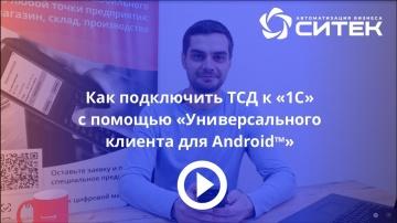 """СИТЕК WMS: Как подключить ТСД к """"1С"""" - видео"""