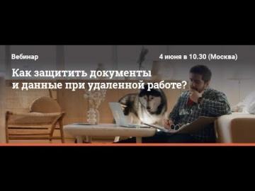 TerraLink: Вебинар «Как защитить документы и данные при удаленной работе» - видео