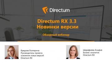 Directum: Directum RX 3.3. Новинки версии