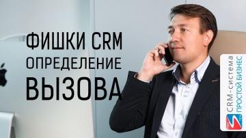 Простой бизнес: Фишки CRM-системы «Простой бизнес». Определение вызовов.