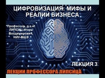 Цифровизация: ЦИФРОВИЗАЦИЯ: МИФЫ И РЕАЛИИ БИЗНЕСА. ЛЕКЦИЯ 3 - видео