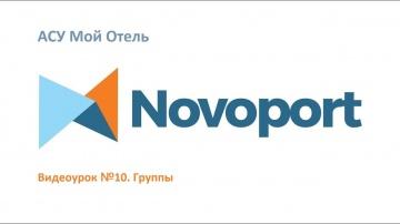 Novoport: Как заселить/выселить Группу, расчеты Групп в облачной АСУ Новопорт - видео