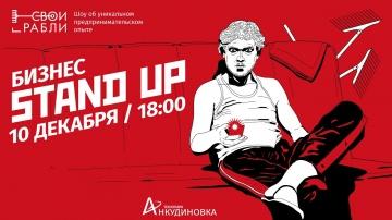 "Технопарк «Анкудиновка»: Бизнес-марафон в формате стендап ""Свои Грабли"""