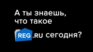 REG.RU: А ты знаешь, что такое REG.RU сегодня?