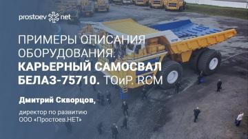 Простоев.НЕТ: Примеры описания оборудования для загрузки в АСУ ТОиР. Карьерный самосвал БелАЗ-75710.