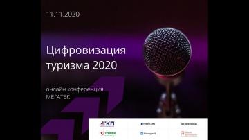 Цифровизация: Цифровизация туризма 2020 (4 часть) - видео