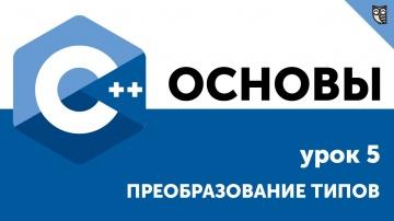 LoftBlog: Основы ООП C++. Урок 5. Преобразование типов - видео
