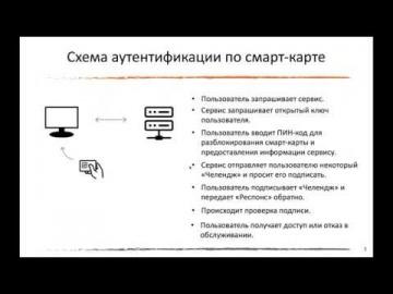 "Аладдин Р.Д.: Вебинар ""Аутентификация и подпись в домене MS Windows"""
