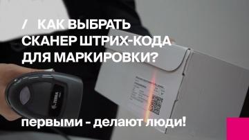1С:Первый БИТ: Как выбрать сканер штрих-кода для маркировки? Обзор линейки Zebra