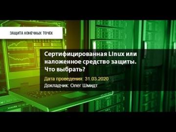 Код Безопасности: Сертифицированный Linux или наложенные средства защиты. Что выбрать?