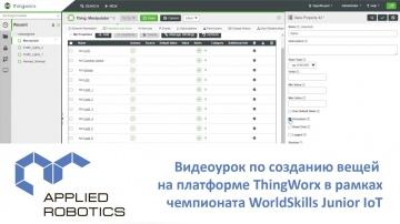 Разработка iot: Видеоурок по созданию вещей на платформе ThingWorx в рамках чемпионата WorldSkills J
