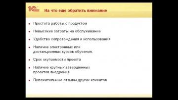 """1С-КПД: 087 - Вебинар """"Специфика внедрения систем электронного документооборота"""". Часть I. - видео"""