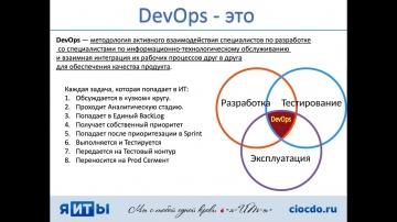 DevOps: Ни слова о короновирусе. Дмитрий Манин в «я-ИТ-ы•live. Говорят руководИТели». 05.06.2020. -