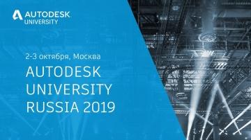 Autodesk CIS: Civil 3D и выпуск проекта автомобильной дороги