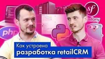 retailCRM: как устроена разработка retailCRM