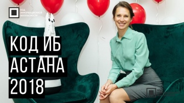 Экспо-Линк: Код ИБ 2018 | Астана - видео
