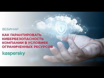 SoftwareONE: Как гарантировать кибербезопасность компании в условиях ограниченных ресурсов - видео